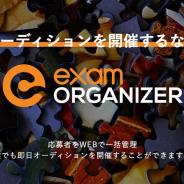KADOKAWA、オーディション管理ツール「Exam Organizer」の無料プランを提供開始