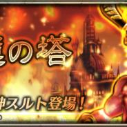 ジープラ、『ピルグリムサーガ』で新イベント「紅蓮の塔」を開始 炎の魔神スルトを倒すと限定武器「ヴォルカニック」入手のチャンス!