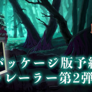 EXNOA、アクションRPG『チルドレン・オブ・モルタ~家族の絆の物語~』のパッケージ版予約特典とトレーラー第2弾を公開