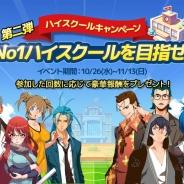NCジャパン、『ゴッドオブハイスクール【神スク】』にギルドシステム「ハイスクール」を実装
