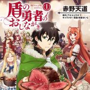 KADOKAWA、『盾の勇者のおしながき』コミックス1巻を発売! 『盾の勇者の成り上がり』のご飯ものスピンオフ作品!