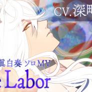 サイバード、今夏配信予定の『イケメンライブ 恋の歌をキミに』で「眞白奏(CV:深町寿成)」が歌う「The Labor」のMVを公開!
