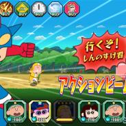ネクソン、『クレヨンしんちゃん 夢みる!カスカベ大合戦』iOS版を配信開始! しんちゃんとお馴染みの仲間たちが繰り広げるタワーディフェンスゲーム