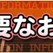KONAMI、『プロ野球スピリッツA』で特殊ユニフォームの使用期限を26日までと設定