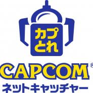 カプコンがオンラインクレーンゲームに参入! 『カプとれ』を今秋リリース、事前登録を開始!