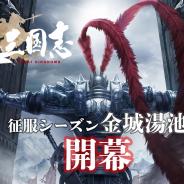 WeGames Japan、『大三国志』で新たな征服シーズン「金城湯池」への移行に伴いサーバー「1区~16区」の合併メンテナンスを実施!