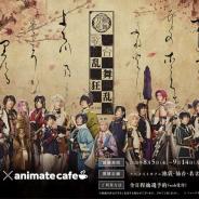 アニメイト、「ミュージカル『刀剣乱舞』 歌合 乱舞狂乱 2019」のコラボカフェを池袋・仙台・名古屋・天王寺で開催