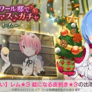 セガ、『リゼロス』で「ロズワール邸でクリスマス♪ガチャ~レム~」を開催! 「【聖夜の装い】レム★3」らの出現率がUP!