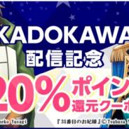 ビーグリー、「まんが王国」でKADOKAWA作品の配信を開始 KADOKAWA作品20%ポイント還元クーポン配布中