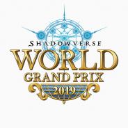 Cygames、優勝賞金1億1000万円をかけた世界大会「Shadowverse World Grand Prix 2019」の来場特典やサイドイベント情報を解禁!