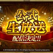 スクエニ、『ロマンシング サガ リ・ユニバース』の公式生放送を12月14日20時より実施!