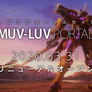 『マブラヴ』シリーズのポータルサイトがリニューアルオープン! 5月初旬にオンラインイベント&同心サークルを支援する「コミケエイド」開催!