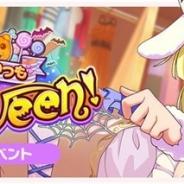ブシロードとCraft Egg、『バンドリ! ガールズバンドパーティ!』で9月30日15時より対バンライブイベント「こころはいつもHalloween!」を初開催!