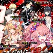 KADOKAWA、『感染×少女』で新ストーリーシリーズ「≪生存組合≫『テンペスト』」を2月23日より公開