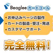 ビ―グリー、ゲーム事業者向け新商品「カードコール」の提供開始…ゲームリリース日に登録ユーザーに限定ブロマイドを送付