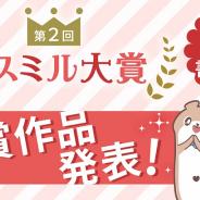 ボルテージ、恋愛チャット小説アプリ「KISSMILLe」で実施した「第2回キスミル大賞」の受賞作品を発表!