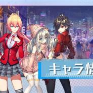 enish、『VGAME』で主要キャラクター5人の紹介ページをリニューアル 新たな衣装「都市ルック」を公開