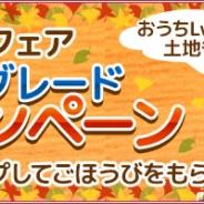 サクセス、『畑っぴ~里山くらし~』で「秋のリフォームフェア 家アップグレードキャンペーン」を開催