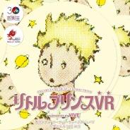 星の王子さまをライブとVRで融合し全く新しいミュージカルへ 「リトルプリンスVR supported by VIVE」が先行公開