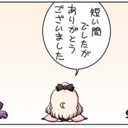 TYPE-MOON / FGO PROJECT、『Fate/Grand Order 』事前登録開始記念…経験値氏によるWEBマンガ 『Fate/ぐだぐだオーダー』第28回(最終回)を配信