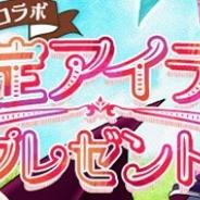 X-LEGEND、『幻想神域 -Link of Hearts-』×「CAFFÈ& BAR PRONTO」コラボカフェを秋葉原・御茶ノ水店で本日より開催
