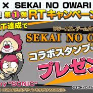 セガ・インタラクティブ、『リーグ・オブ・ワンダーランド』でリリース後にゲームで使える「SEKAI NO OWARI」コラボスタンププレゼントCPを実施!