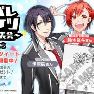 DMM GAMES、『スターリィパレット』が11月10日開催の「AGF2018」に出展決定 鈴木裕斗さんら出演声優陣のサイン色紙が当たるキャンペーンも