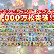 タカラトミーアーツ、『ドラゴンクエスト ダイの大冒険 クロスブレイド』カード発行総数が1000万枚突破 記念カード配布、スターターセットも発売