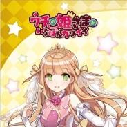 サイバーエージェント、『ウチの姫さまがいちばんカワイイ』の人気お姫さまたちがグッズになって登場