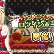 サムザップ、『このファン』で「ハッピークリスマス!ログインボーナス」を12月11日より開催 「クオーツ」や「猫耳レリーフ」などをプレゼント!