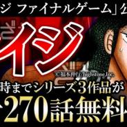 アムタス、「めちゃコミ」で1月14日10時まで漫画「カイジ」シリーズの計270話が無料に 映画「カイジ ファイナルゲーム」公開を記念して