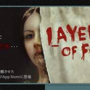 DMM GAMES、ポーランドのBloober Teamが開発を手掛ける名作ホラーゲーム『LAYERS OF FEAR』を10月31日よりApp Storeにて配信