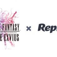 Repro、スクエニの『ファイナルファンタジー ブレイブエクスヴィアス』にマーケティングプラットフォーム「Repro」を導入