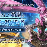 WFS、『アナザーエデン』でVer 2.0.50アップデート「閉ざされた箱庭と蒼穹の叛逆者 One Other Ordeal」を2月27日12時ごろに公開!