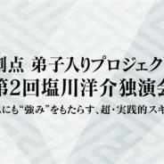 ディライトワークス、「創点 弟子入りプロジェクト 復刻ライト版!第2回塩川洋介独演会」を7月20日に開催 エントリー締切は本日19時まで