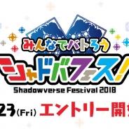 Cygames、『Shadowverse』大型イベント「シャドバフェス!」の大会エントリー受付を開始!プロリーグ「RAGE Shadowverse Pro League」開幕戦の実施も決定