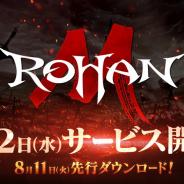 PiG Corporation、『ロハンM』のサービス開始日を8月12日に決定! 賞金総額1000万円のキャンペーンも同時開催!