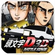 講談社とプレミアムエージェンシー、3D×カードゲーム『頭文字D 3D BATTLE STAGE』をMobageでリリース