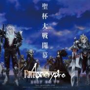 アニプレックス、TVアニメ「Fate/Apocrypha」を7月より放送決定 花江夏樹さんら17名の出演声優も公開