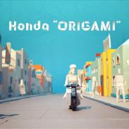"""サイバーエージェントの手がけたブランドムービー「Honda """"ORIGAMI""""」がニューヨークの国際広告コンテストで複数受賞! クリエイティブ強化の取組に大きな成果"""