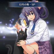 USERJOY JAPAN、『英雄伝説 暁の軌跡モバイル』で制服姿の「リーシャ・マオ」をプレイアブルキャラクターとして実装!