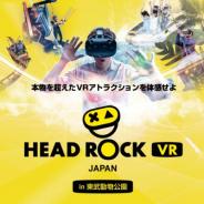 メディアフロント・ジャパン、VR テーマパーク「HEADROCK VR JAPAN in 東武動物公園」を3月21日オープン
