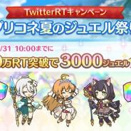 Cygames、『プリコネR』公式Twitterで「プリコネ夏のジュエル祭り」を開催 10万RT達成で全ユーザーにジュエル3000個をプレゼント!