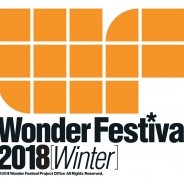 「ワンダーフェスティバル2018[冬]」が2018年2月18日に幕張メッセで開催決定! 国内最大級のガレージキットの祭典