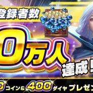 Snail Games Japan、『LEGEND OF HERO:レジェンドオブヒーロー』事前登録者数が10万を突破!