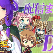 UtoPlanet、『放置三極姫~乱世の三国美少女たち~』Android版の配信日が2月28日に決定! iOS版も近日中に配信予定
