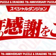 ガンホー、『パズル&ドラゴンズ』でSPダンジョン「7周年の感謝をこめて!」を2月20日の1日限定で配信!