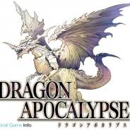 DMMゲームズ、『ドラゴンアポカリプス』で本日より新ジョブや新アルカナの追加! 新討伐ボス『ギルガメッシュ』も登場!!