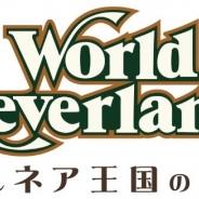 コアゲームスとアルティ、『ワールドネバーランド エルネア王国の日々』の事前登録を開始