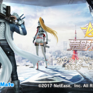 LogicLinks、NetEase Gamesの『荒野行動』を「LinksMate」でカウントフリーオプション対象コンテンツに追加!